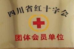四川省红十字会 团体会员单位
